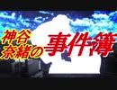 神谷奈緒の事件簿 怪盗紳士の殺人【ファイル3】