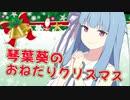 【VOICEROID劇場】琴葉葵のおねだりクリスマス