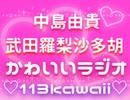 中島由貴・武田羅梨沙多胡のかわいいラジオ ♡113kawaii・アフタートーク付き♡【有料版/会員無料】