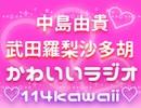 中島由貴・武田羅梨沙多胡のかわいいラジオ ♡114kawaii・アフタートーク付き♡【有料版/会員無料】