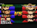 【THE KING OF FIGHTERS '99 #1】上からマキシマ【友達のゲーム横で見る感じ】