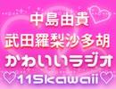 中島由貴・武田羅梨沙多胡のかわいいラジオ ♡115kawaii・アフタートーク付き♡【有料版/会員無料】