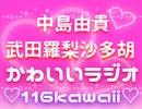 中島由貴・武田羅梨沙多胡のかわいいラジオ ♡116kawaii・アフタートーク付き♡【有料版/会員無料】