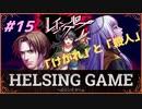 【人狼】【ホラー】PC版【レイジングループ】#15 HELSING GAME(ヘルシングゲーム)