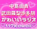 中島由貴・武田羅梨沙多胡のかわいいラジオ ♡117kawaii・アフタートーク付き♡【有料版/会員無料】