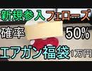 エアガン入りか!? 新規参戦フェローズ 1万円エアガン(?)福袋