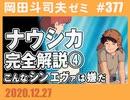 #377 ナウシカ完全解説(4)とシン・エヴァ予想(4.55)