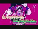 【ニコカラ】ダーリンダンス[かいりきベア]2人用Ver._ON Vocal
