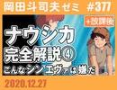 #377 ナウシカ完全解説(4)とシン・エヴァ予想(4.7)+放課後