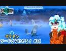 【実況】ポケモンソードさらにやる!冠の雪原編【14】