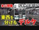 【未公開】松本→中津川 東西を分けるデルタ 中央西線未公開集【青春18きっぷ2019】