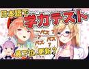 【癒月ちょこ】不慣れな日本語の多い学力テストに臨むキアラちゃん【Takanashi Kiara/ホロライブ切り抜き】