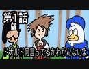 「アニメ」ドナルド何言ってるかわかんないよ1「キンハー」