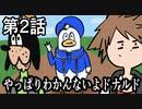 「アニメ」やっぱりわかんないよドナルド「キンハー」