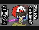 「it」過激派の人形に捕まるペニーワイズ「アニメ」