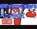 「it」初めて合コンに参加するペニーワイズ 前編「アニメ」