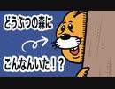 「あつまれ どうぶつの森」新キャラ登場「アニメ」