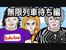 「鬼滅の刃」無限列車待ち編「アニメ」