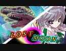 道化失月~ロスト・ムーン~ vol.12【架空デュエル】