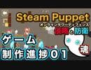 【ゲーム制作進捗】オンラインタワーディフェンス Steam Puppet - #01