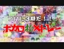 【手描き】ついに3期だ!!!ボカロ松メドレー【合松 / 総勢114名】