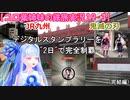【コロ葉姉妹の鉄旅実況19-3】JR九州 鬼滅の刃デジタルスタンプラリーを2日で完全制覇してみた