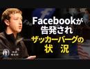 【薇羽 看世間】Facebookが告発 ザッカーバーグの状況