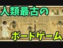 【ゆっくり実況】紀元前3500年のボードゲーム「セネト」(Egyptian Senet)