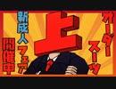 【鬼畜アクション】⭐スーパー上原の冒険 ~第二話~【ゆっくり実況】