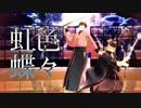 【MMD文アル】ゆずとくめくんで虹色蝶々【カメラ・ステージ配布】