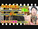 #894 「たるんでいる」と説教はじめた日本医師会会長の今年の漢字は「命」。日本の医者は81%が民間の経営|みやわきチャンネル(仮)#1035Restart895