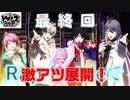 【アニメ実況】治安の悪い『プリ〇ラ』と聞いて 、最後まで最高な時間をありがとう!#13(終)【#ヒプノシスマイク】
