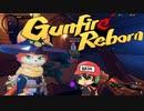 ケモノで不思議のダンジョンなFPS!『Gunfire Reborn』#1