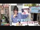 #23_【丸岡和佳奈のゲームでカンパイ♡】会員限定パートアーカイブ
