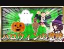 ハロウィンは渋谷で騒ぐお祭りではありません【VOICEROID解説】