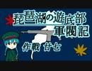 【From_The_Depths】ファル・スルベメウ作戦 #27【架空戦記マシニマ】