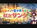 【ファンリビ】きりたん・イン・ファンタジア Ev01ーSECTION00【東北きりたん実況】
