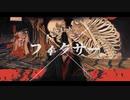 【Fate/UTAU】フィクサー【リンボ/蘆屋道満】