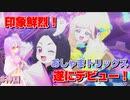 【実況】キラッとプリ☆チャンをふわっと実況 第30話(132話)【反応】