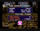 ソニックアドベンチャー2バトル スカイレイル mission5 hard mode リング回収 253/266
