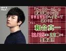 【ゲスト:和合真一】橋本祥平&川隅美慎 HEY-B TALK! #46