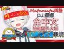Dj娜娜 - 打造最新【爱我的人和我爱的人】全中文劲爆摇头大碟(Mafumafu风格版)