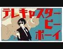 テレキャスタービーボーイ(long ver.) 合わせてみた BY あらき&とこのこα