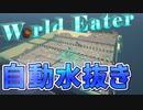 【Minecraft】海の石も全部抜く 自動水抜きワールドイーター CBW #97 アンディマイクラ (JAVA 1.16.3+)