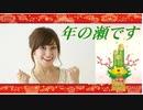 お休みです。桜井誠、Good Morning Japan オレンジラジオ2020年12月29日(火)菜々子の独り言