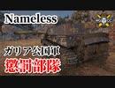 【WoT:Nameless】ゆっくり実況でおくる戦車戦Part855 byアラモンド