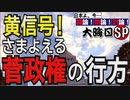 【討論】黄信号!さまよえる菅政権の行方[桜R2/12/31]