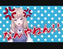 【にじさんじKR】芸人Nagi「なんやねん!!」