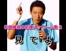 【熱血】ニコニコユーザーへ向けて応援メッセージ2【松岡修造】 thumbnail