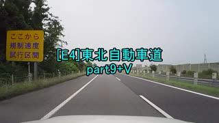 【車載動画】東北自動車道part9+V
